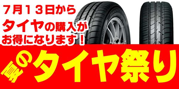 夏のタイヤ祭り/7/13からタイヤの購入がお得になります。