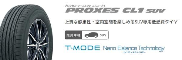 PROXES CL1 SUV|プロクセス シーエルワン エスユーブイ