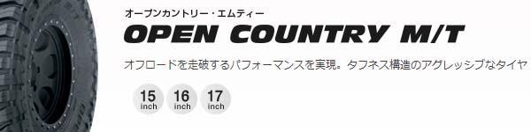 トーヨーOPNE COUNTRY M/T《オープンカントリーエムティー》