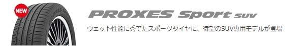 トーヨーPROXES Sport《プロクセス スポーツ》