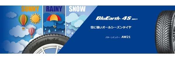 ヨコハマ BluEarth-4S AW21|ブルーアース・フォーエス・エーダブリュー・ニーイチ