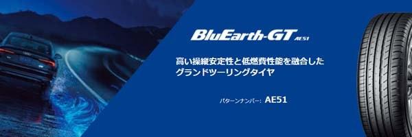 ヨコハマ BluEarth-GT AE51|ブルーアース・ジーティー・エーイーゴーイチ