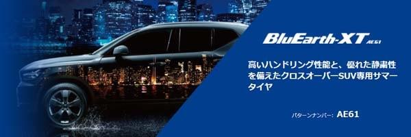 ヨコハマ BluEarth-XT AE61 ブルーアース・エックスティー・エーイーロクイチ