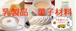 """牛乳屋さんの アイスクリーム """" title="""
