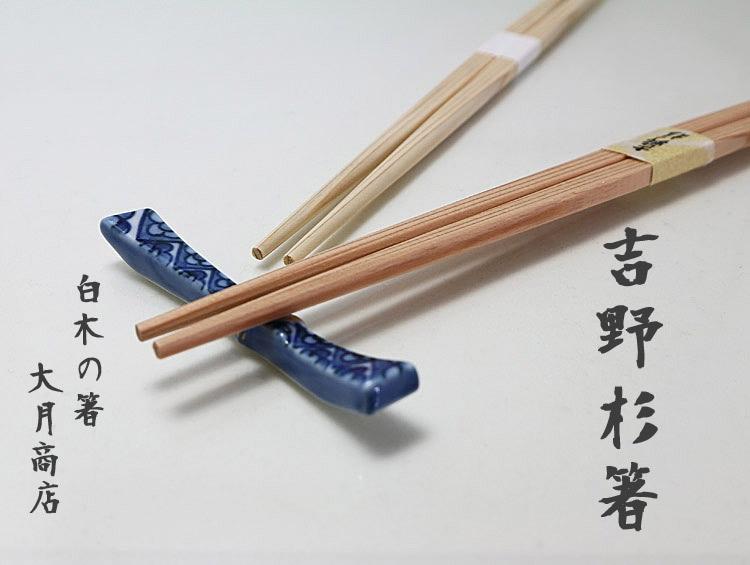 白木の箸 吉野杉箸