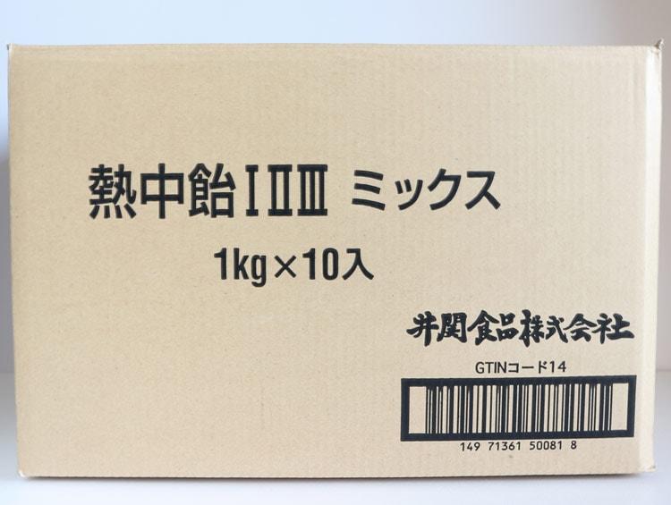 手造りの飴 『地釜本造り』熱中飴(塩飴)ミックス(業務用・大袋)井関食品