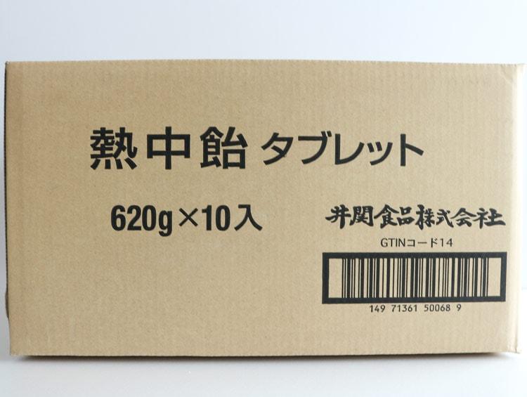 手造りの飴 『地釜本造り』熱中飴タブレット(塩タブレット)(業務用・大袋)井関食品