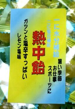 熱中飴 業務用 井関食品
