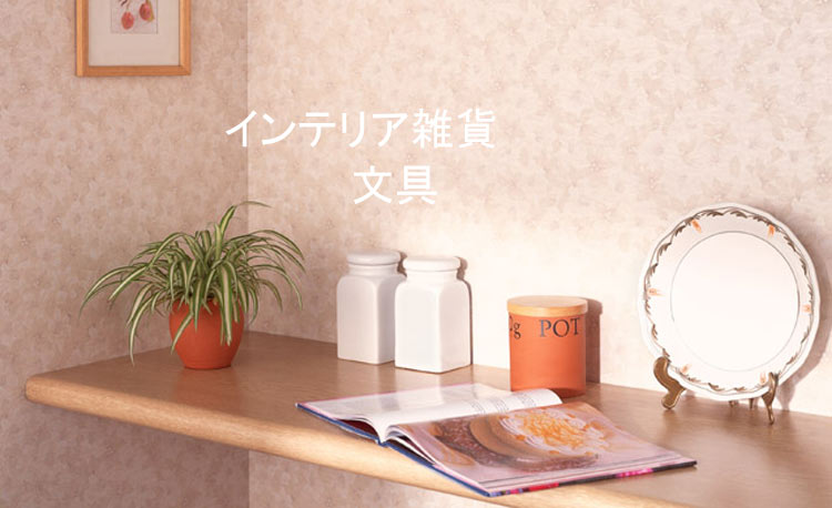インテリア雑貨・文具