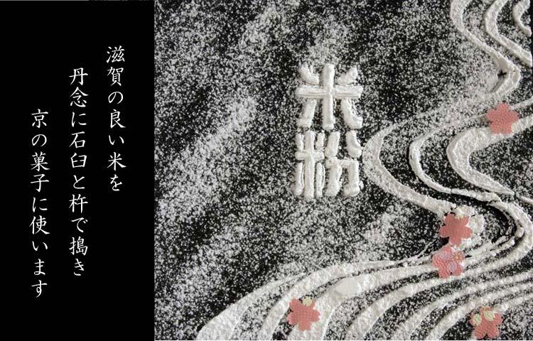 京の米粉・餅粉