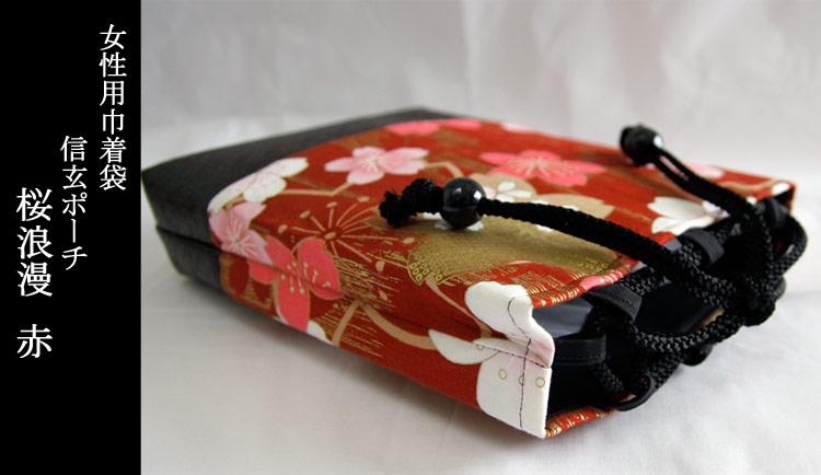 巾着袋 信玄袋【 桜浪漫巾着 赤 】