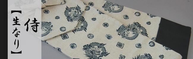 竹刀袋「侍 生なり」