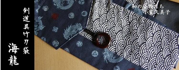 竹刀袋「海龍」