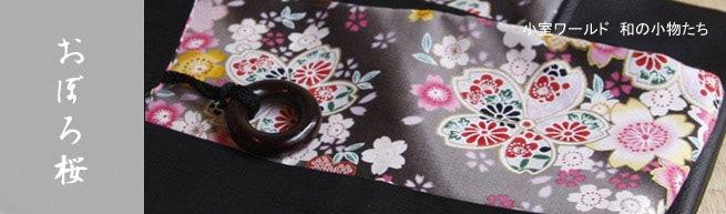竹刀袋「おぼろ桜 墨色」