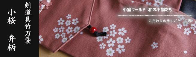 竹刀袋「小桜 弁柄」