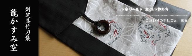 竹刀袋「華車桜 黒」