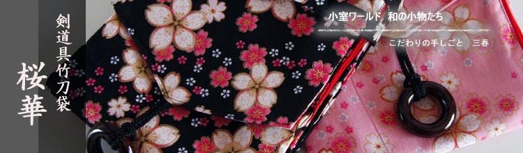 桜華 黒/ピンク 低学年用