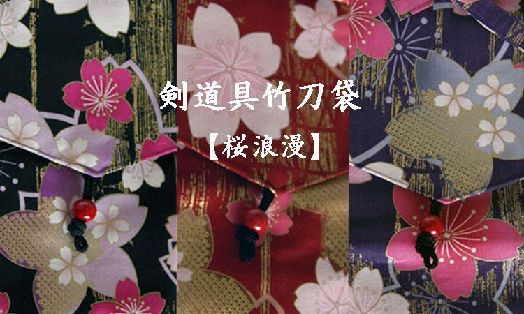 【桜浪漫】