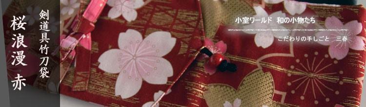 桜浪漫【赤】