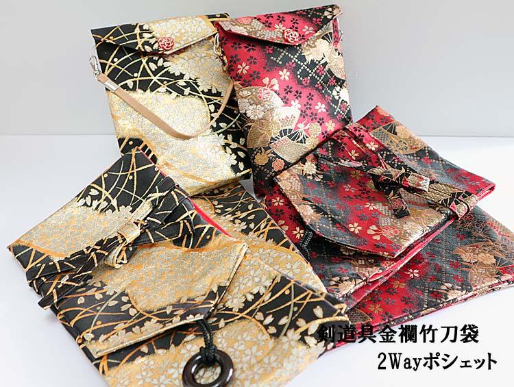 金襴 竹刀袋&2Wayポシェット