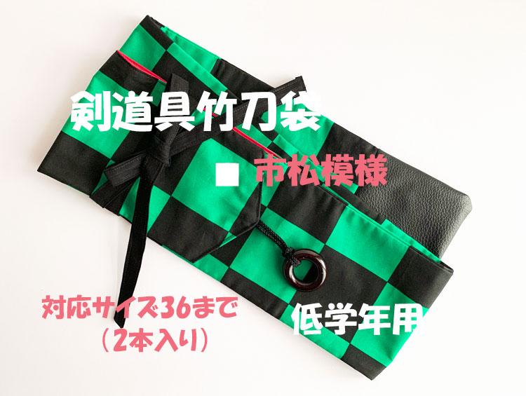 低学年用 竹刀袋 市松模様
