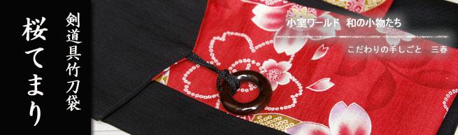 竹刀袋「桜てまり」