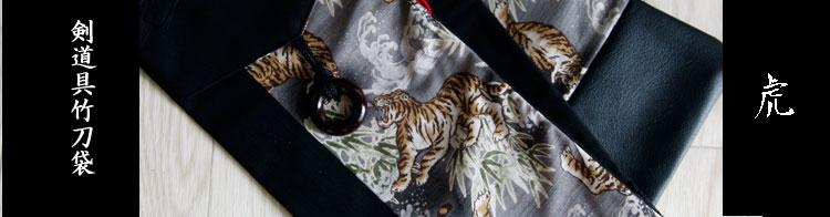 竹刀袋「虎」