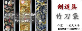 剣道具竹刀袋