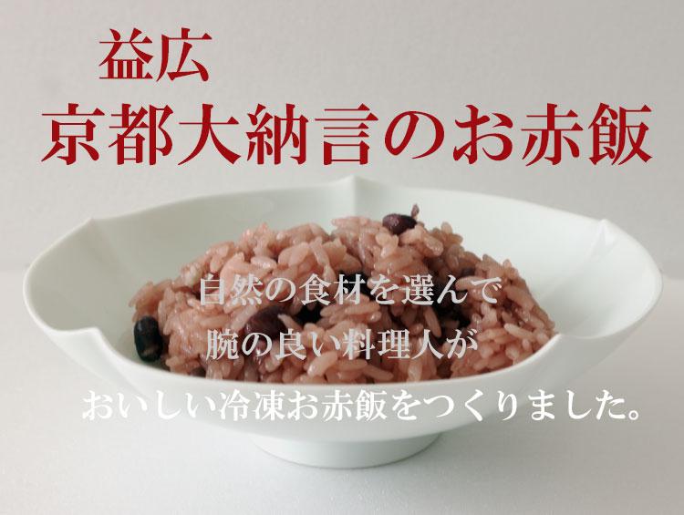 益広 京都大納言の「お赤飯」