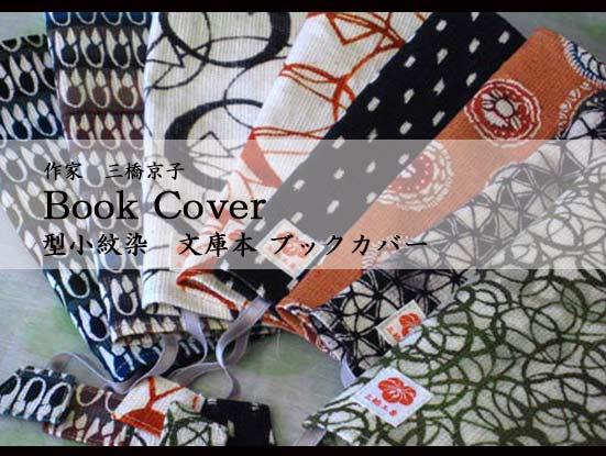 型小紋染 文庫本 ブックカバー (輪柄)全8種類
