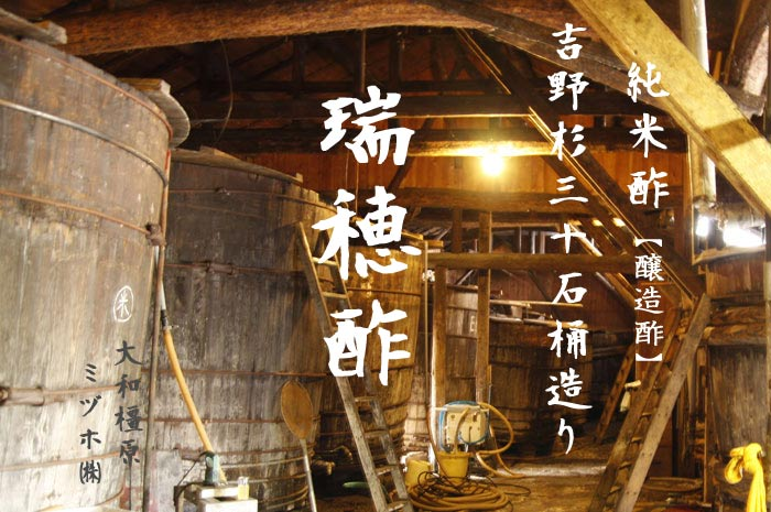 醸造純米酢