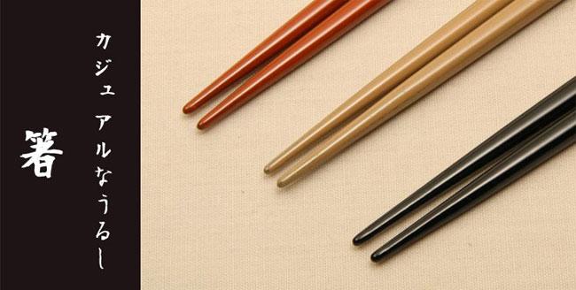 漆器 カジュアル うるしの箸