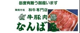 """黒毛和牛"""" title="""