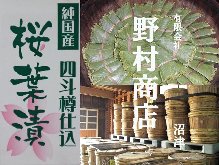 桜葉漬■野村商店[菓子材料]