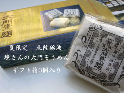 【大門そうめん】 大門素麺