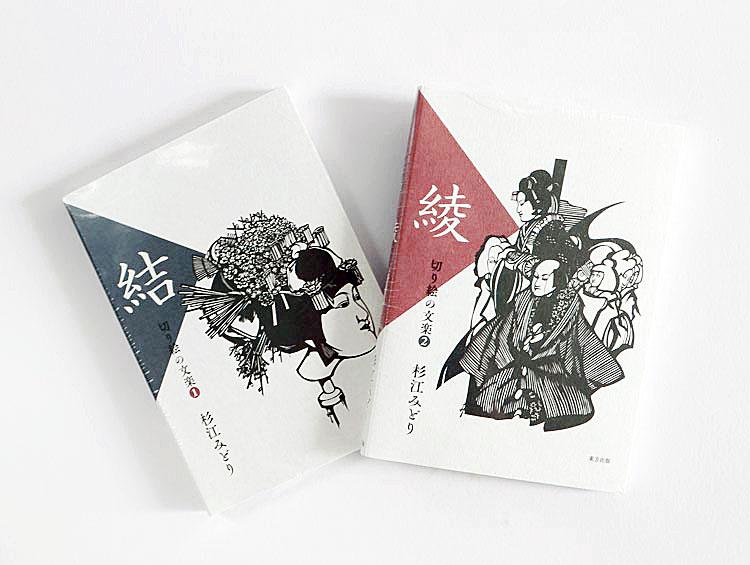 切り絵の文楽 ポストカード・ブック