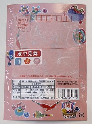 やまつ辻田の七味唐がらし(とうがらし・唐辛子)入り封筒 『謹賀新年』又は『寒中見舞』のシール10枚付