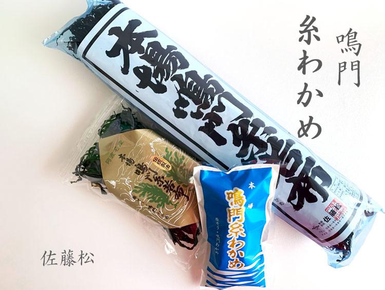 鳴門糸わかめ■佐藤松