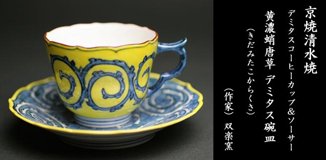 京焼清水焼 黄濃蛸唐草デミタス珈琲碗皿