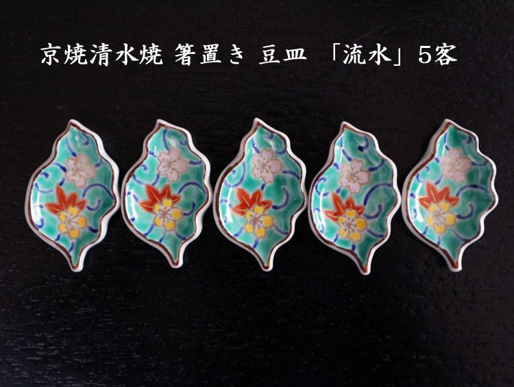 京焼清水焼 箸置き 木の葉型(5客)