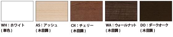 サンメント ハイラップ製品のシートカラー