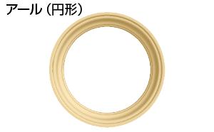 アール(円形)