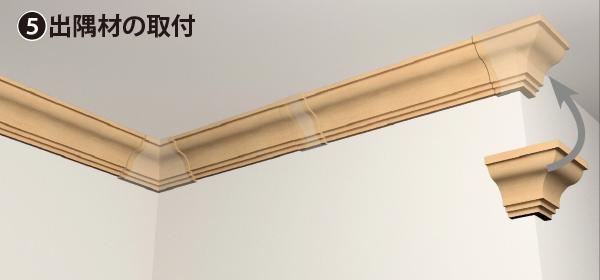 カバータイプ製品の施工方法の手順5