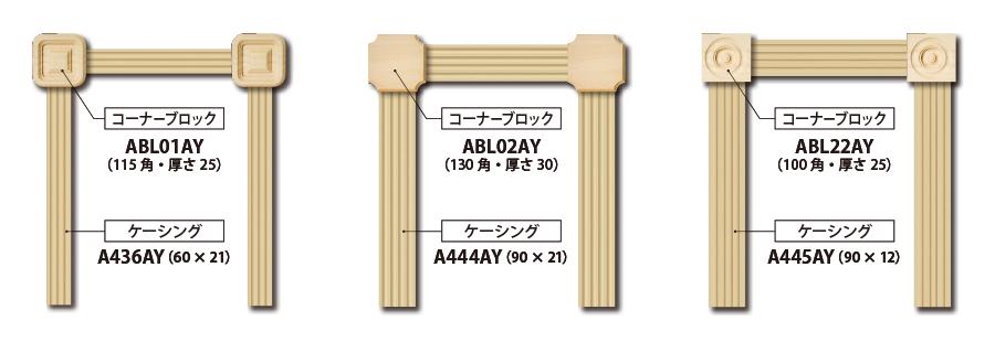 ブロック製品と薄形モールディングの組合せ例