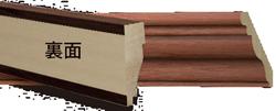 木製ハイラップ モールディングシリーズ