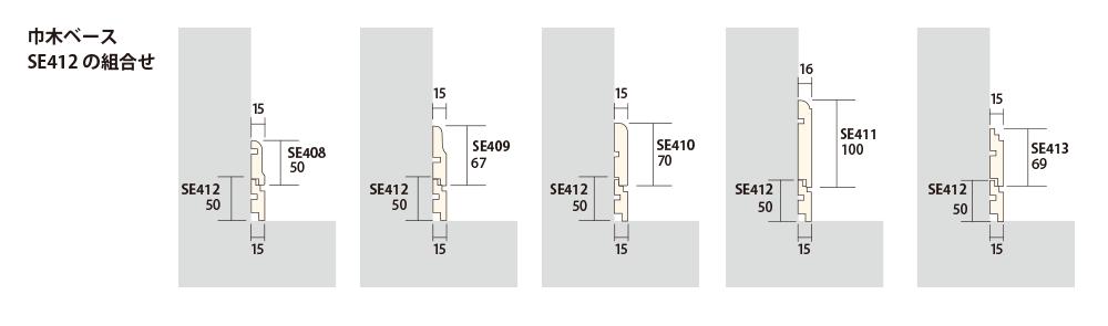 スィートエレガンス:巾木ベースSE412の組み合わせ例