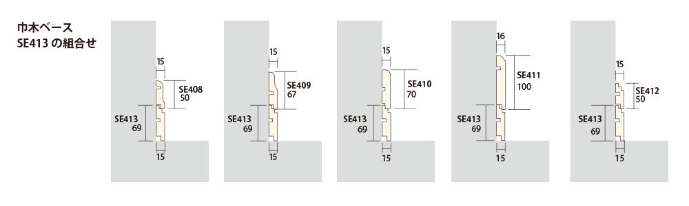 スィートエレガンス:巾木ベースSE413の組み合わせ例