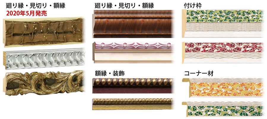 アデモ製品の種類