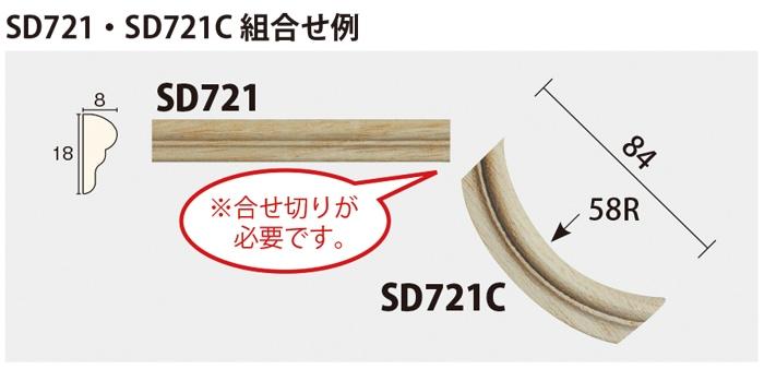 SD721・SD721C組合せ例