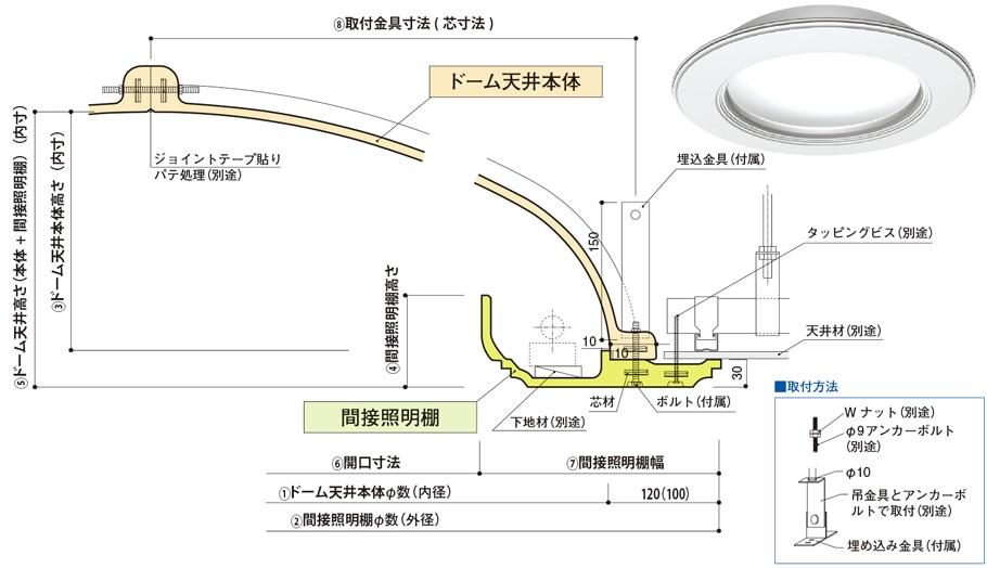 パワーセラドーム天井詳細図